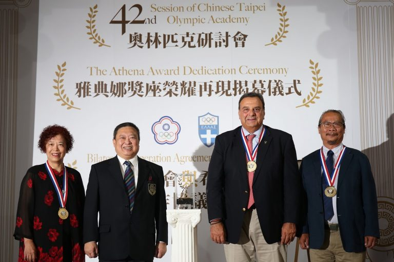 Athena Award Dedication Ceremony and Opening of The 42nd Session National Olympic Academy