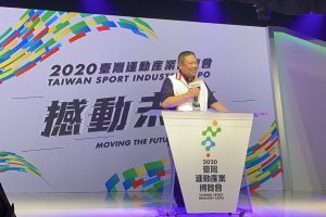 Chinese Taipei Olympic Committee co-organizes  2020 Taiwan Sport Industry Expo as a series of Olympic Day Celebration