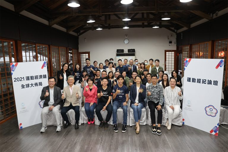"""Chinese Taipei Olympic Committee Explores Future Development and Cooperation Opportunity with Government, Corporation and Athletes in """"Sports Agent Forum"""""""