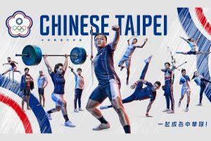 Chinese Taipei Celebrates 100 Days Countdown for TOKYO 2020